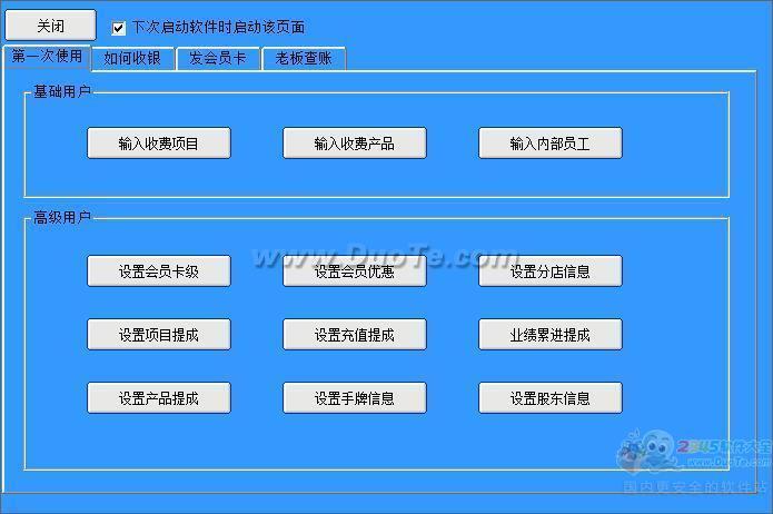 飞跃内衣店管理软件下载