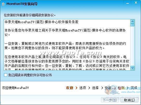 MoreFunTV家庭媒体中心下载