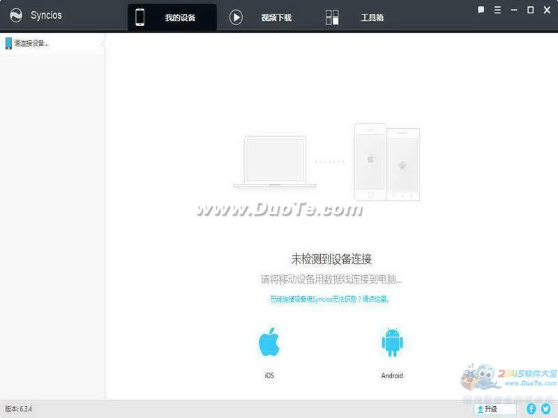 Syncios苹果安卓管理工具下载