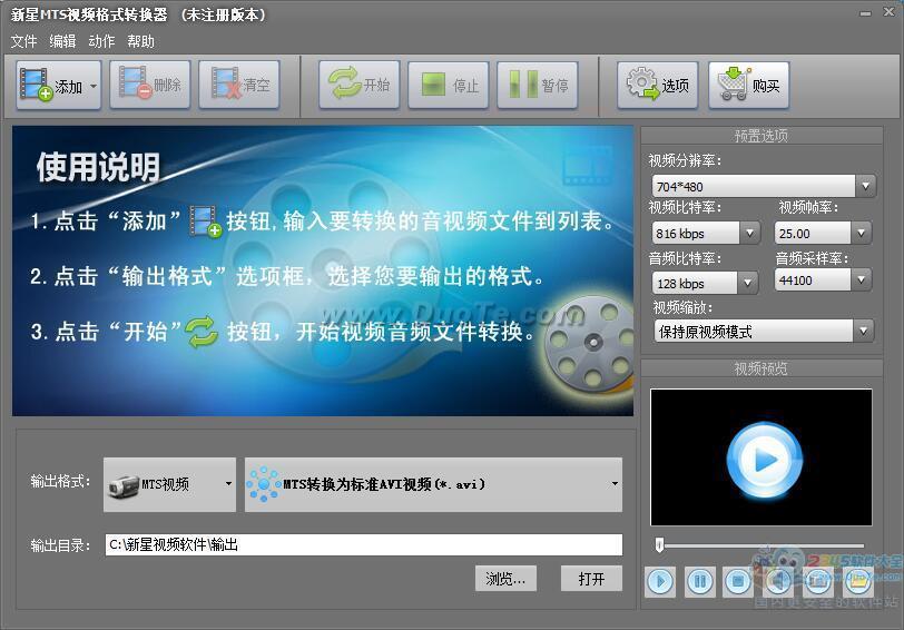 新星MTS视频格式转换器下载
