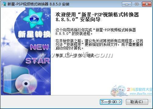 新星PSP视频格式转换器下载