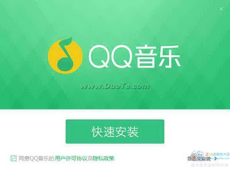 QQ音乐(QQMusic) 2019下载