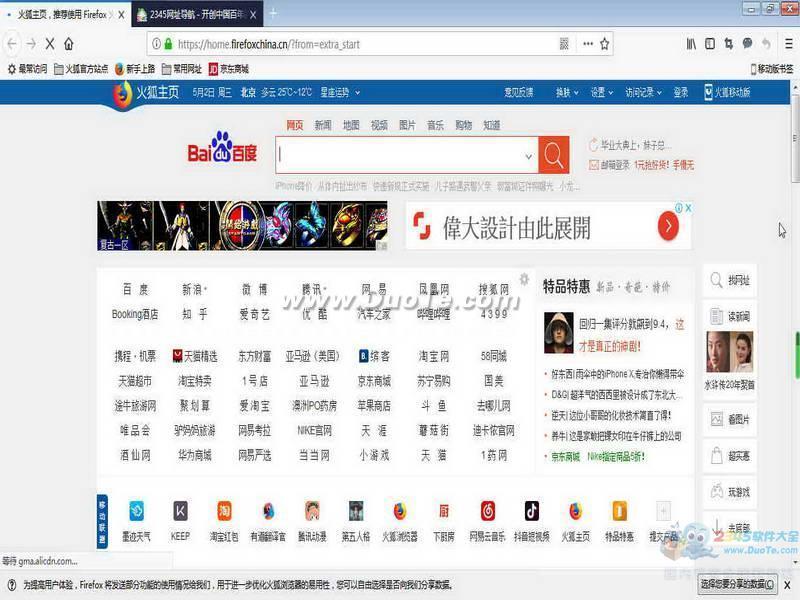 Mozilla Firefox(火狐浏览器) 64位版下载