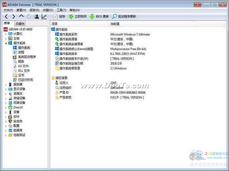 AIDA64 Extreme Edition(everest硬件检测软件)下载