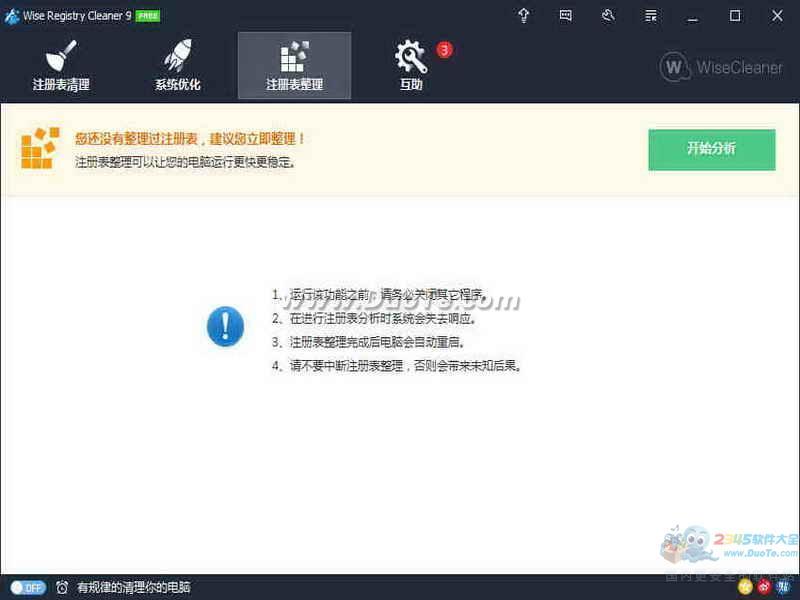 Wise Registry Cleaner(注册表清理)下载