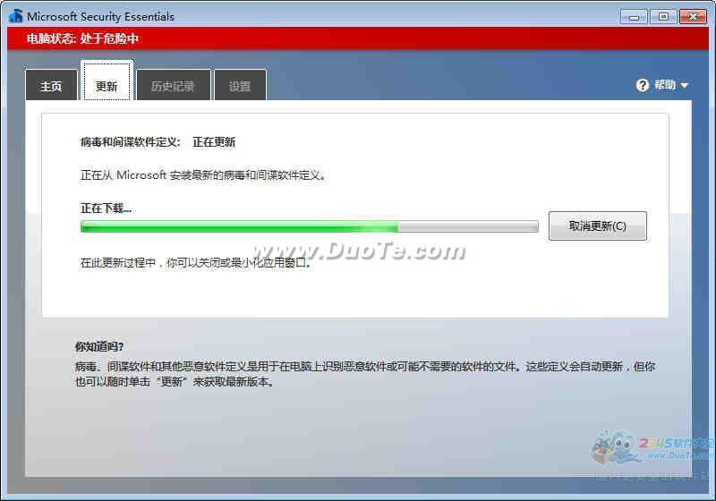 微软免费杀毒软件(MSE) for Vista/WIN7 64 位下载