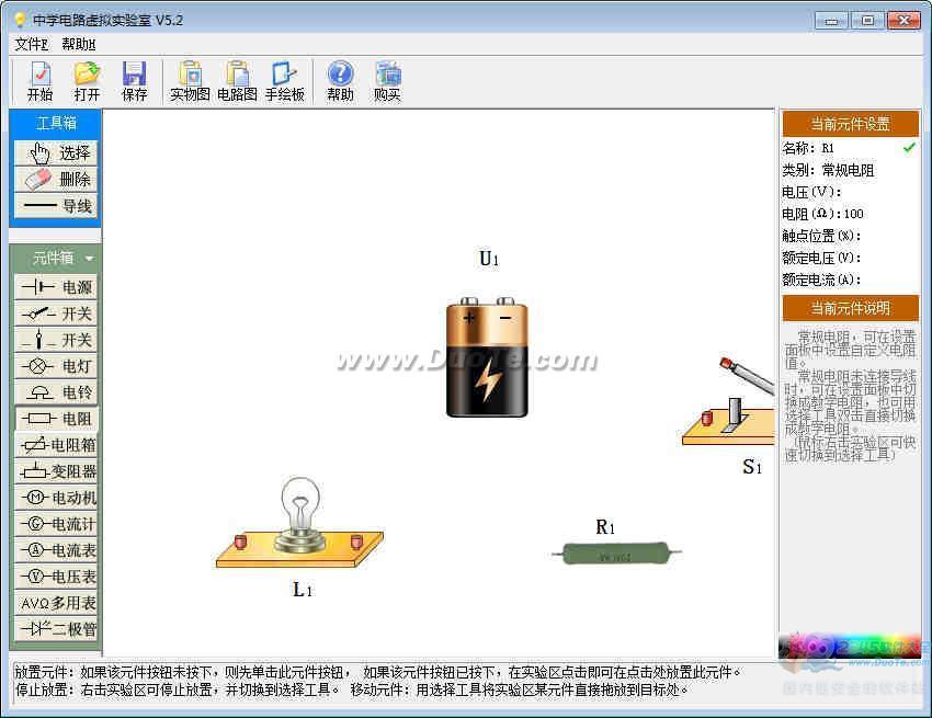 中学电路虚拟实验室下载