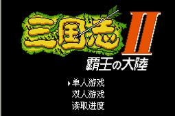 三国志2-霸王的大陆超级版 中文版