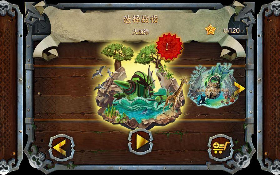 海盗防御2:七大海域