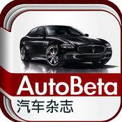 Auto-Beta汽车杂志