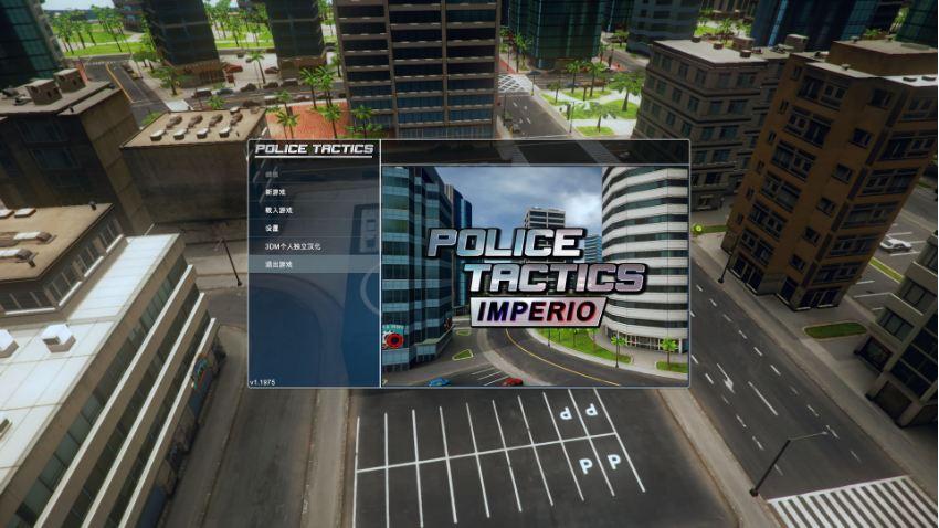 警察战术帝国