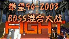 拳皇94-2003BOSS混合大战