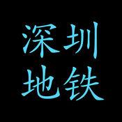 深圳香港地铁指南