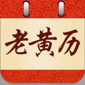 鸡年老黄历【最新版】