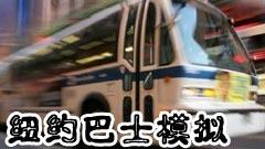 纽约巴士模拟