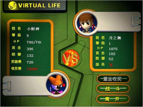 虚拟人生2