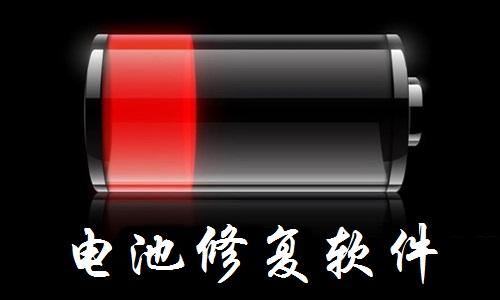 电池修复软件软件合辑