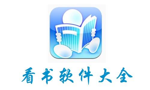 ios手机看书软件软件合辑