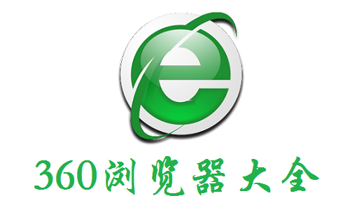 360浏览器软件合辑