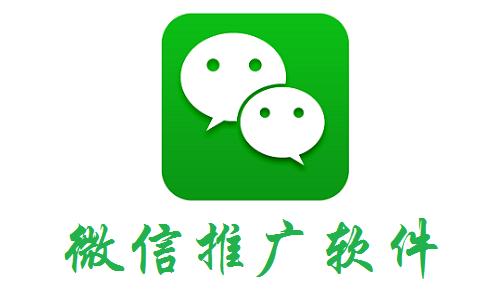 微信推广软件软件合辑