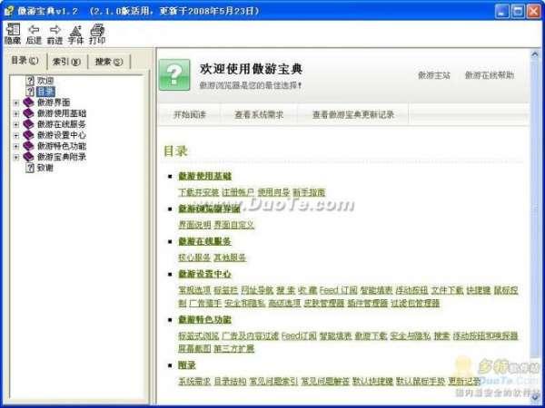 傲游宝典 V1.2 简体中文绿色免费版(该宝典囊括了日常使用浏览器中的各类问题)