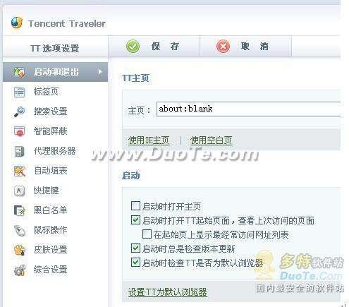 腾讯TT 4.0发布,快速、稳定、安全