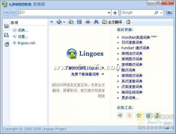 灵格斯词霸2.3最新试用手记