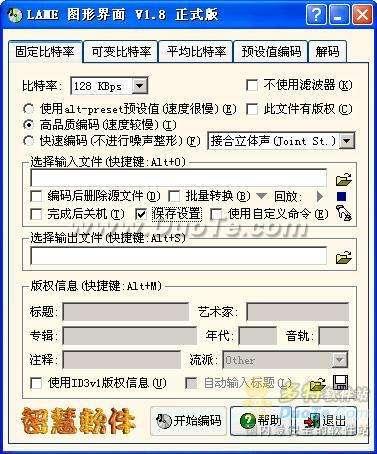 LameGUI使用教程