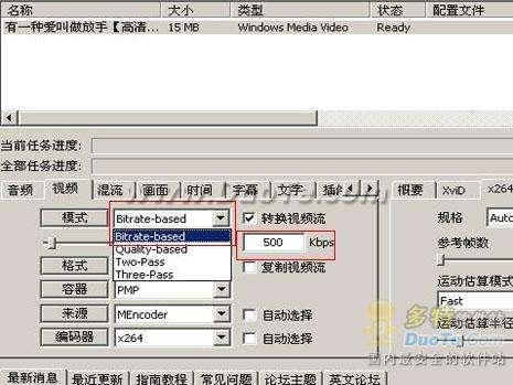 影音转码宝盒MediaCoder