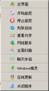 用绿鹰PC万能精灵管理你的电脑