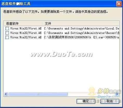 恶意软件克星 微软免费恶意软件删除工具