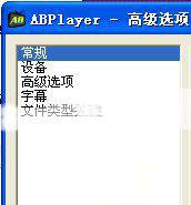ABPlayer高清播放器—爱播带来的全新体验
