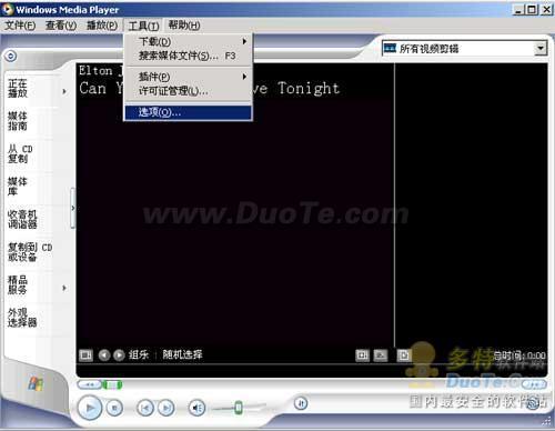 Windows Media player使用技巧