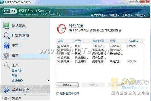 ESET NOD32安全套装的一些认识和设置技巧