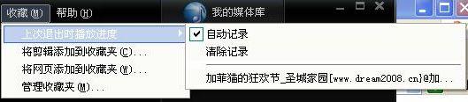 快播(QvodPlayer)播放器使用帮助
