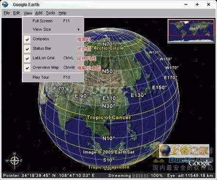 Google Earth软件终极教程之界面设置