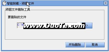 """完美卸载四大""""绝招""""制服流氓软件"""
