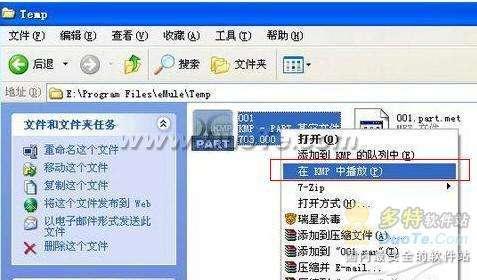 使用KMPlayer预览电驴视频文件