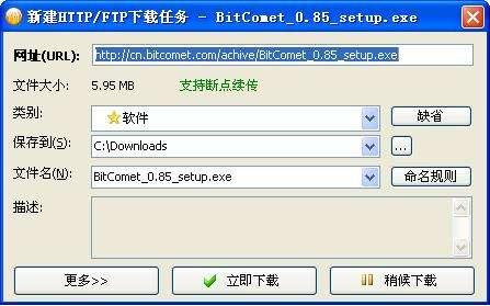 BitComet(比特彗星)--HTTP/FTP批量下载