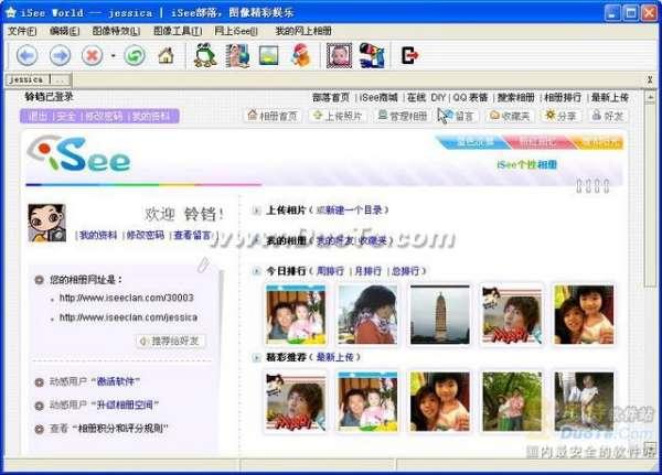 如何使用iSee建立自己的网上相册