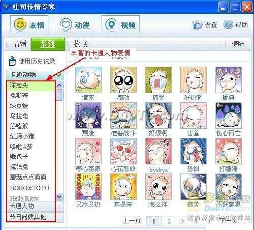用吐司传情专家 丰富你的QQ/MSN表情