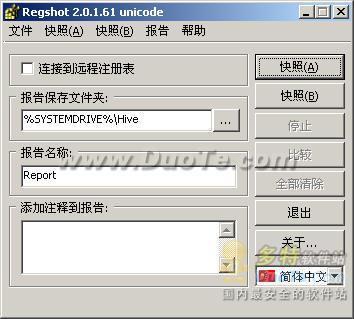 小巧实用的注册表管理专家 RegShot