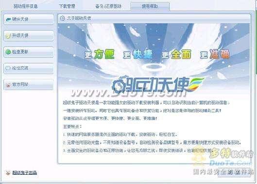 系统辅助 超级兔子2008.10 测试版