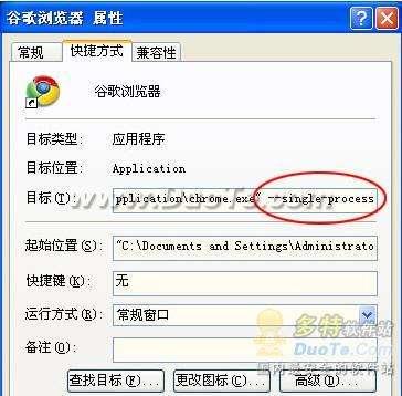 简单参数让谷歌Chrome浏览器单进程运行