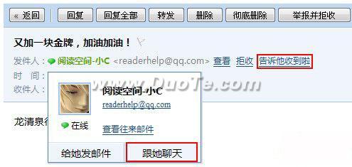 聊天新方式:QQ邮箱将支持Web聊天
