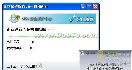 MSN保护盾出现 保护MSN聊天安全