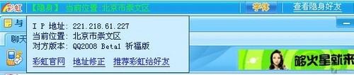 显IP显隐身定位好友 让QQ重新人丁兴旺
