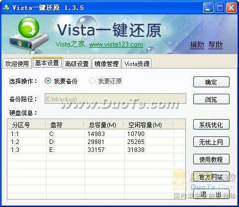 """""""Vista一键还原""""一个软件备份双系统"""