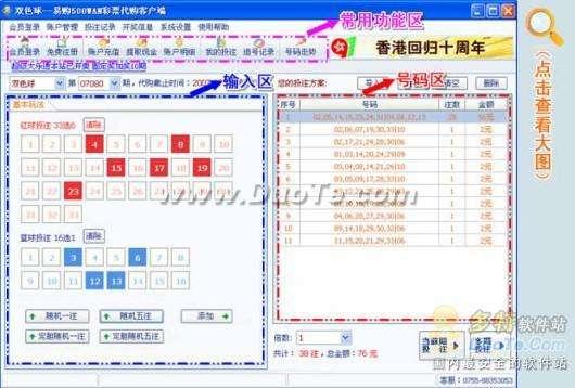 易购500WAN彩票客户端使用手册