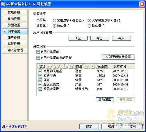 功能强大 定制个人化QQ拼音输入法